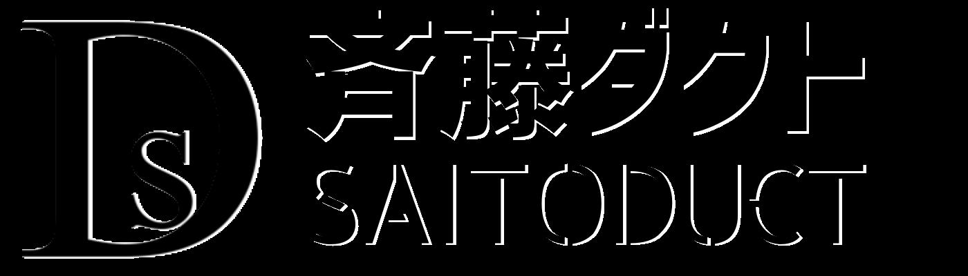 斉藤ダクト