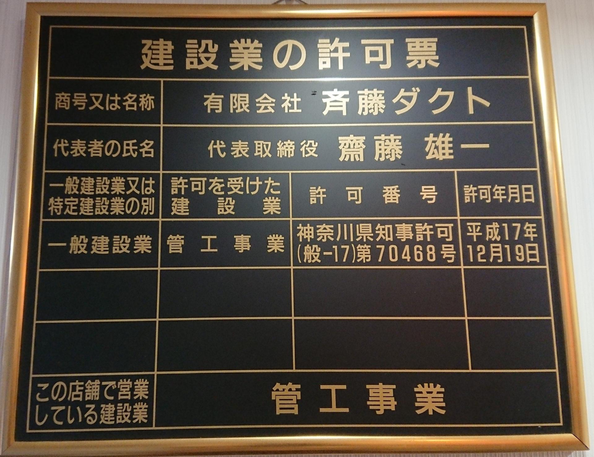 斉藤ダクト業の許可票
